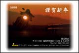 1999年年賀状(for RIDERS' CLUB Like)